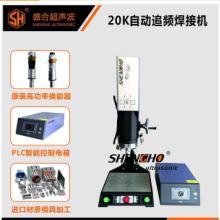 超声波焊接机1 塑料焊接机 塑胶焊接机 超声波塑焊机 熔接