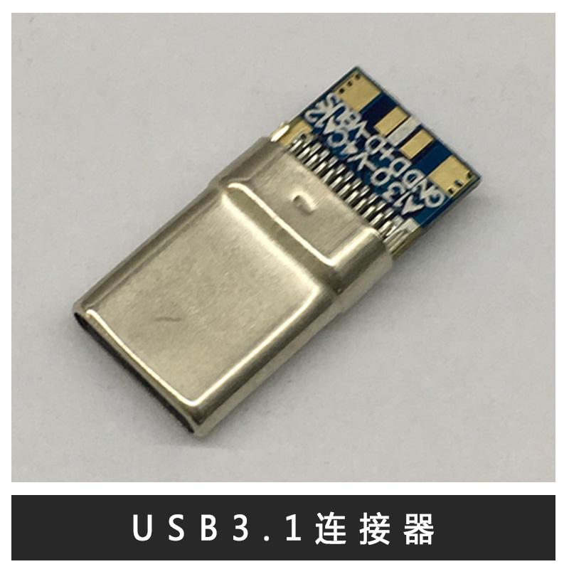 江苏USB3.1连接器价格/江苏哪家USB3.1连接器质量好/江苏哪里有USB3.1连接器买? USB3.1连接器厂家