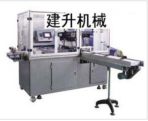 BTCP-297C A4复印纸包装机
