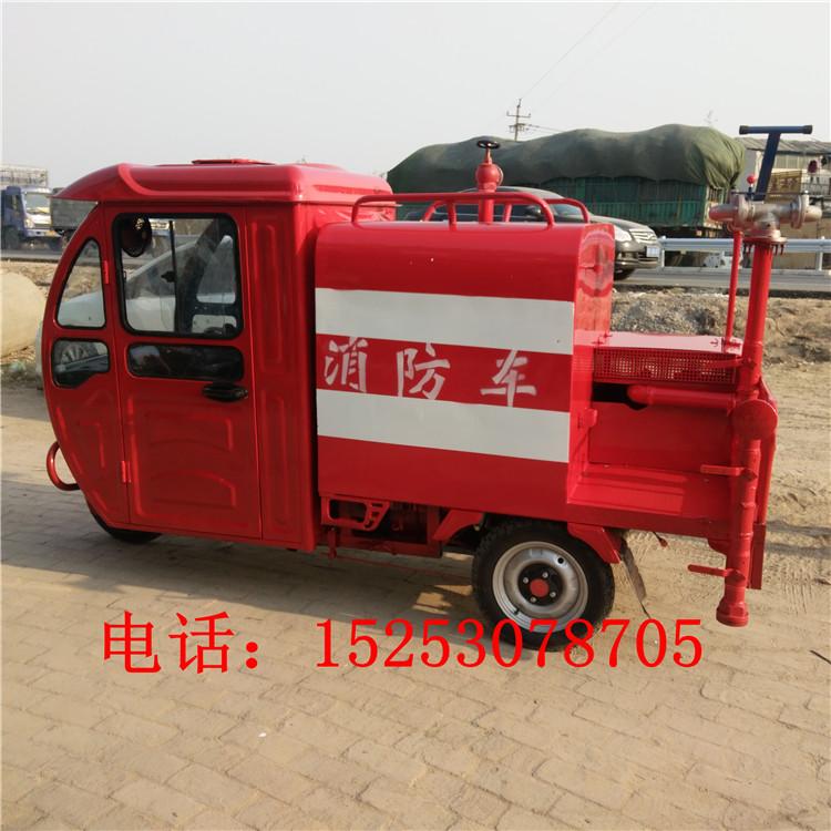 电动消防车全封闭小型电动三轮雾炮消防车大电瓶静音小型电动消防车价格