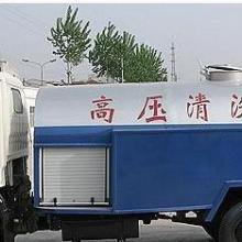 高压车疏通大型管道 高压车疏通大型管道批发