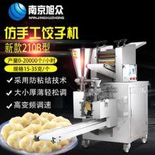 南京旭众饺子机生产厂家报价电话 多功能自动小型饺子机