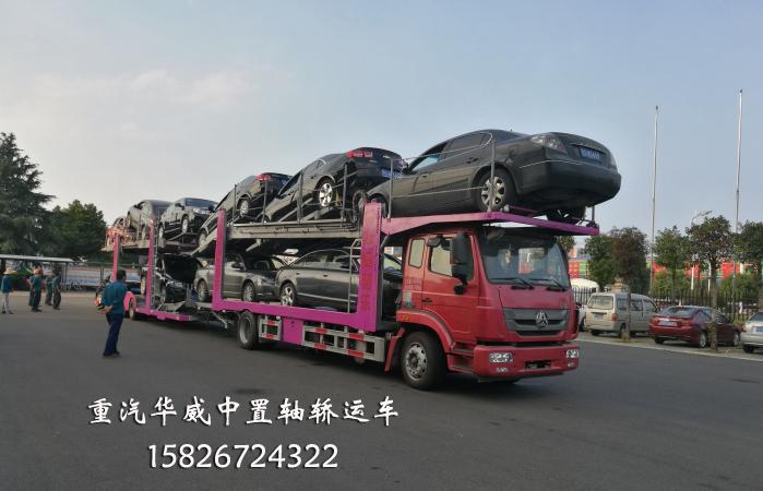 重汽华威中置轴轿运车 中置轴轿运车价格优惠可装11台车