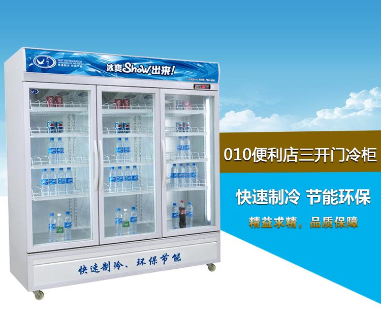 广州便利店三门展示柜图片/广州便利店三门展示柜样板图 (2)