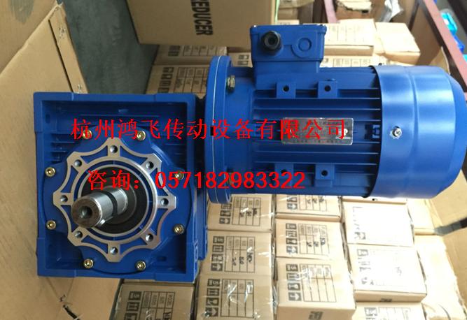 输送机械RV50蜗轮减速机变速器销售
