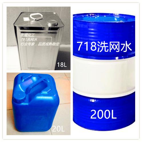深圳洗网水20年专注品牌直销