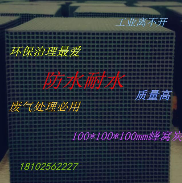耐水防水常规重庆蜂窝活性炭块100*100*100mm