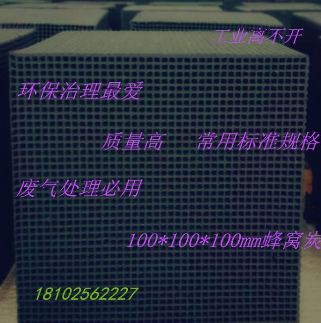 耐水防水常规上海蜂窝活性炭块100*100*100mm