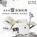 反馈型音乐放松系统智能生物反馈型音乐放松椅心理咨询室减压设备