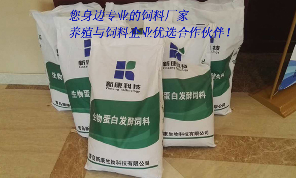 听专家分析饲料发酵剂