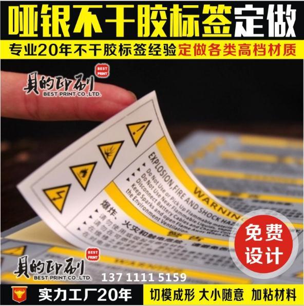不干胶印刷彩色标签贴纸定制透明PVC防水贴纸定做铜板纸工厂设计
