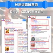 云网客全网霸屏营销推广平台图片