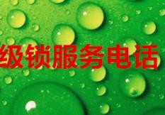 北京步阳防盗门门锁维修部简介