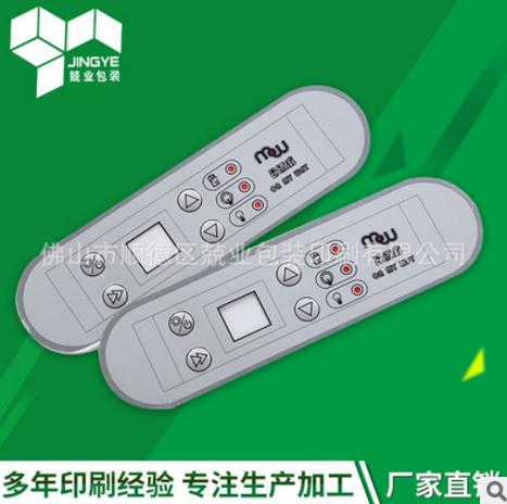 厂家加工定制家用电器通风设备PVC/PET按键鼓包控制薄膜开关面贴