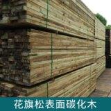 花旗松表面碳化木 碳化耐久性用材建筑材料 优质碳化木厂家批发