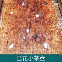 巴花小茶盘 花梨木茶盘平板雕刻家用茶盘 原木实木整块茶台厂家直销
