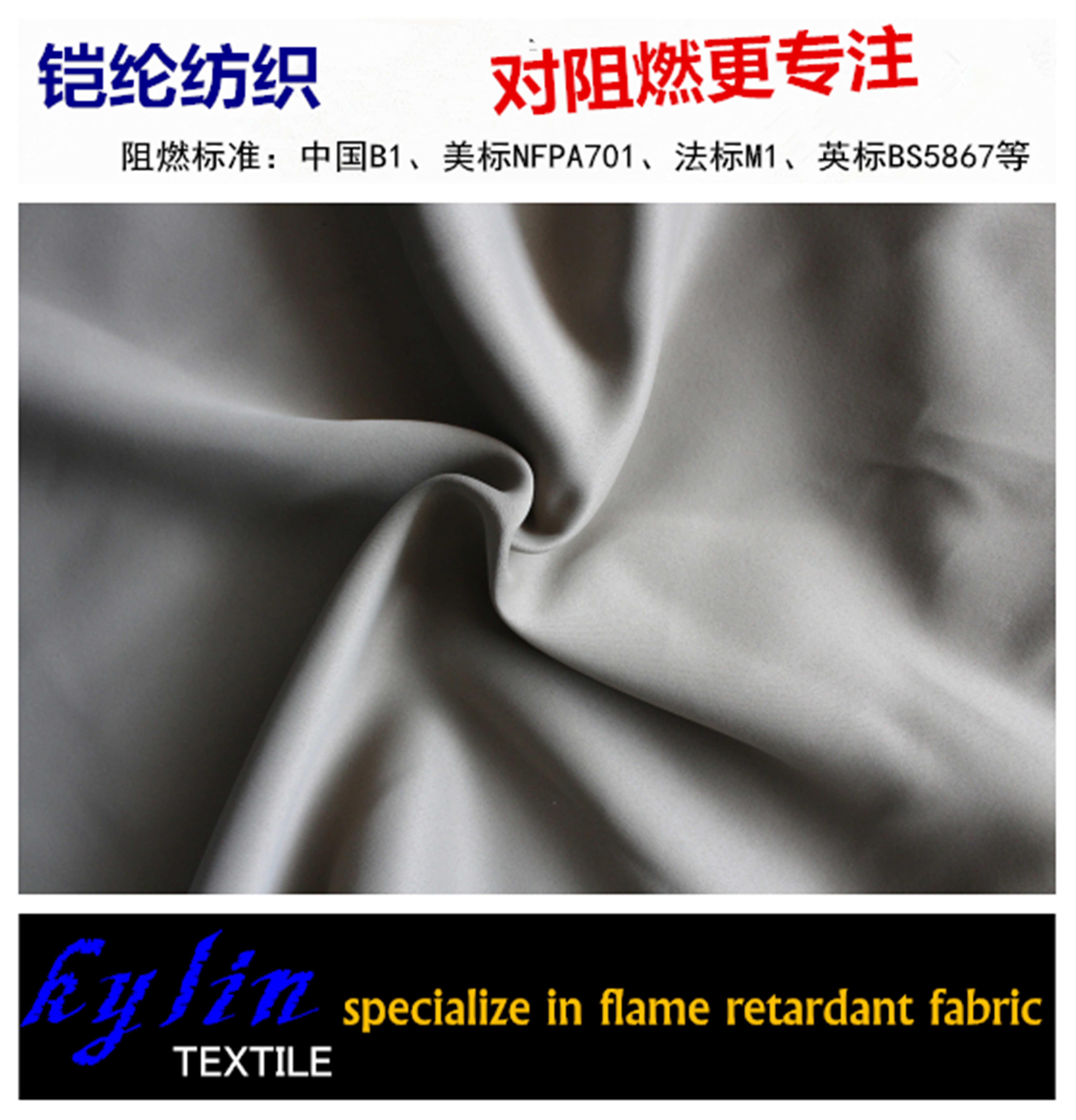铠纶纱线阻燃涤纶遮光布 工程窗帘