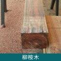 苏州柳桉木图片