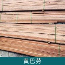 黄巴劳 高密度木材耐磨建筑材料 天然环保防腐木家具板材 量大价优