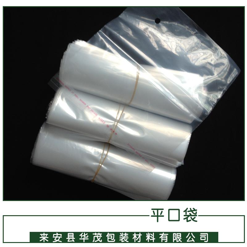 厂家直销 pe平口袋 透明塑料袋 定制pe袋子 加厚pe包装袋定制  江苏平口袋