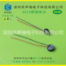 厂家直销6022L焊线咪头焊线麦克风、焊线送话器焊线咪头插针麦克风贴片咪头批发