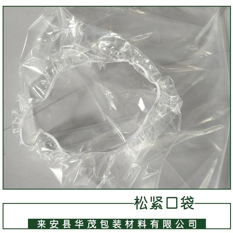 松紧口袋厂家大量供应松紧塑料袋 松紧防锈袋 气象防锈袋价格优惠 安徽松紧口袋