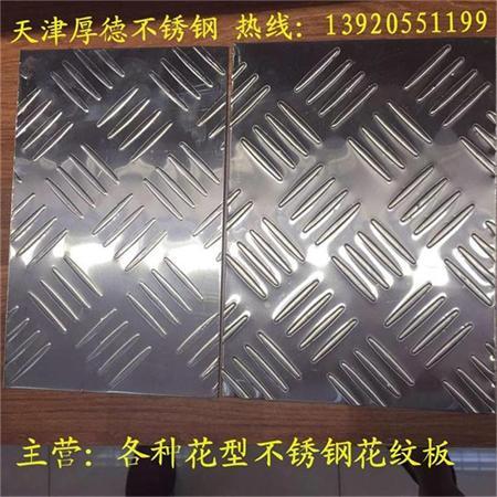 不锈钢防滑板加工多少钱 不锈钢花纹板有什么花型 不锈钢防滑板图片