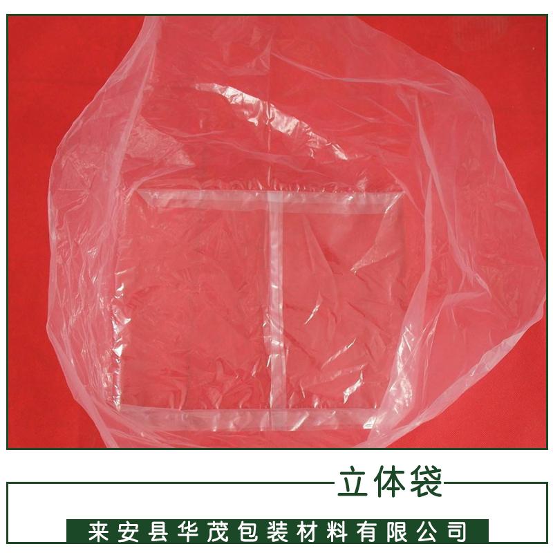 厂家直销 江苏立体袋 热压无纺布立体袋现货 手提环保袋 品质保障