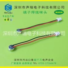厂家直销 各种规格的焊线咪头  焊线蓝牙麦克风 助听器传声器