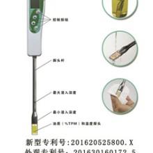 手持式劣质食用油检测器