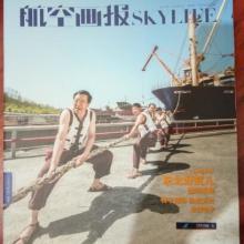 南航航空画报杂志2018年广告刊例,航空画报广告代理批发