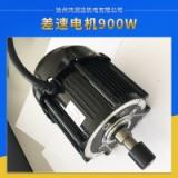 电动车配件差速电机900W 电动三轮车用差速电动机 调速电机批发