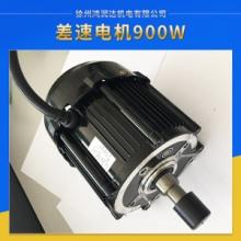 电动车配件差速电机900W 电动三轮车用差速电动机 调速电机批发批发