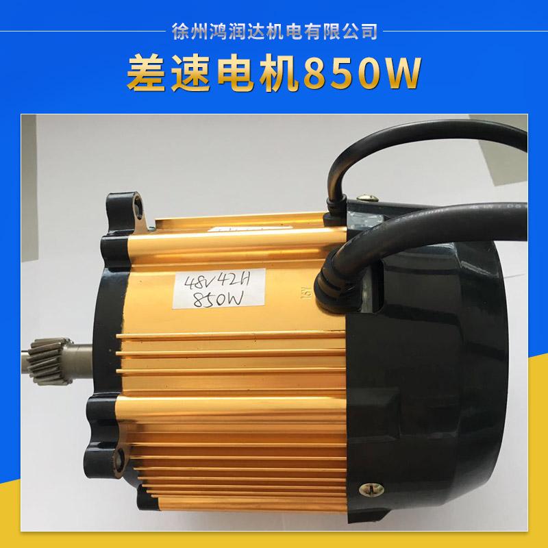 电动车用电动机 差速电机850W 电动三轮车差速电动机厂家直销