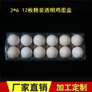 柴鸡蛋保护盒图片