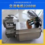 江苏电动三轮车配件交流电机2200W 电动车用交流调速电动机厂家