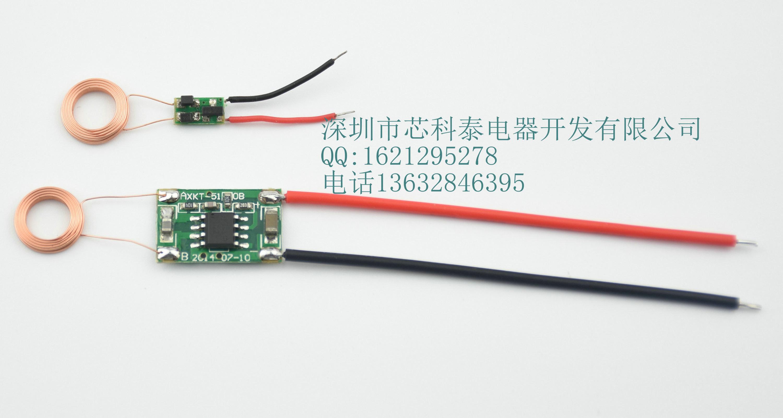 芯科泰开发10mm线圈小接收无线充电模块无线供电模块芯片IC方案XKT510-04
