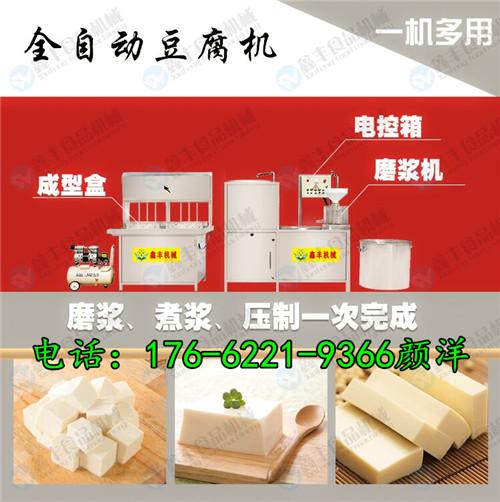 日产100斤豆腐机设备 豆腐机器多少钱一套 大型豆腐机厂家