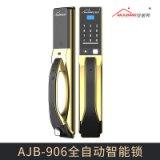 厂家直销 AJB-906全自动智能锁 高端家用智能指纹锁防盗门电子密码锁