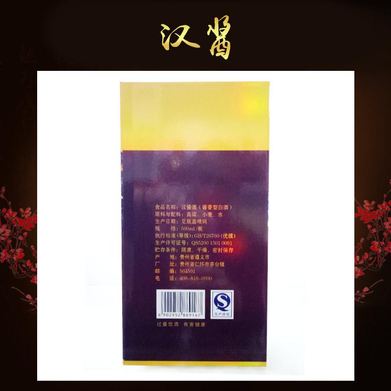 贵州汉酱  酱香型白酒 汉酱批发