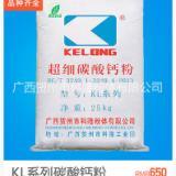 广西重钙厂 吹膜用3000目改性碳酸钙(KL3