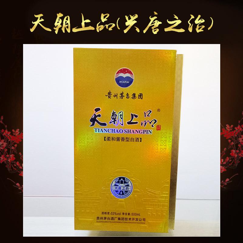 贵州茅台镇集团 天朝上品(兴唐之治 贵人酒 原浆珍藏白酒盒 高档白酒包装盒