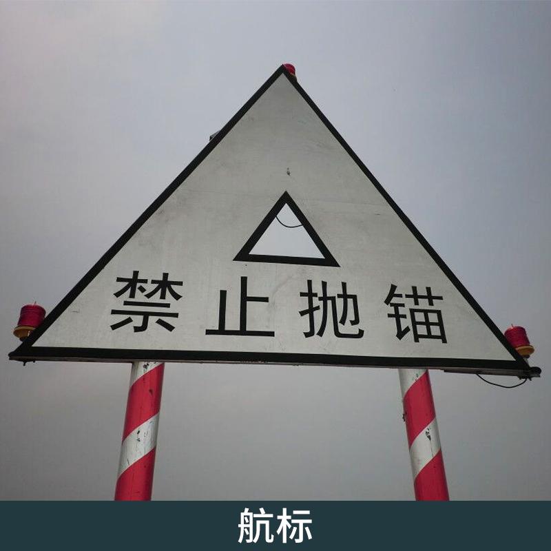 供应航标 水上安全标志 船只水上交通告示牌标牌 多用途航标批发