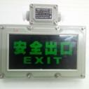 BYI-10防爆标志灯 防爆安全出口 防爆指示灯