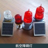 供应航空障碍灯 航空助航灯光 多种款式障碍物标识特种灯具欢迎咨询