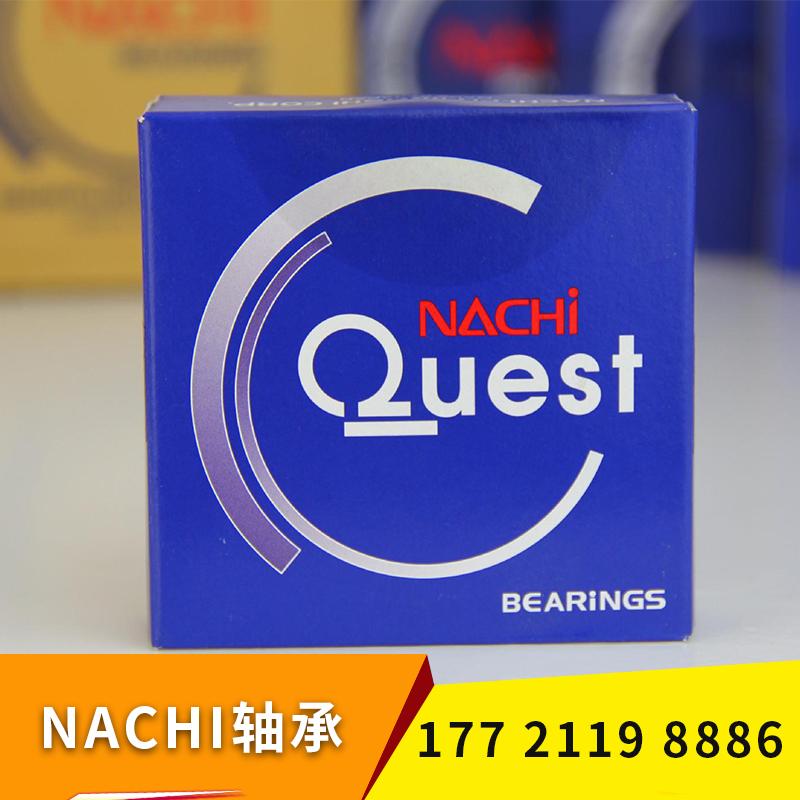NACHI轴承 高性能耐久环保轴承 刚性高噪音低 款式齐全多种