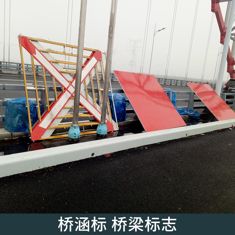 桥涵标、桥梁标志 水面桥梁警示标志 航道安全警示标志牌 量大价优