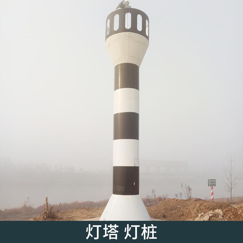 灯塔灯桩 航标建筑物灯塔 方向指引建筑物 欢迎致电咨询
