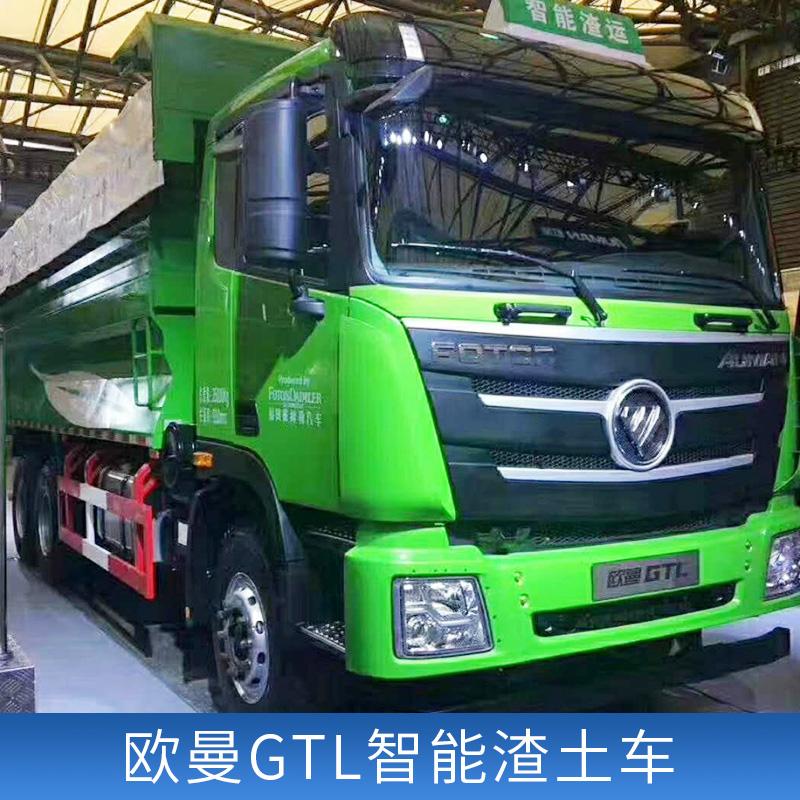 欧曼GTL智能渣土车 欧曼GTL智能渣土车供货商 欧曼GTL智能渣土车后八轮自