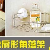 吸盘扇形厨卫两用浴室壁挂金属角落 置物架